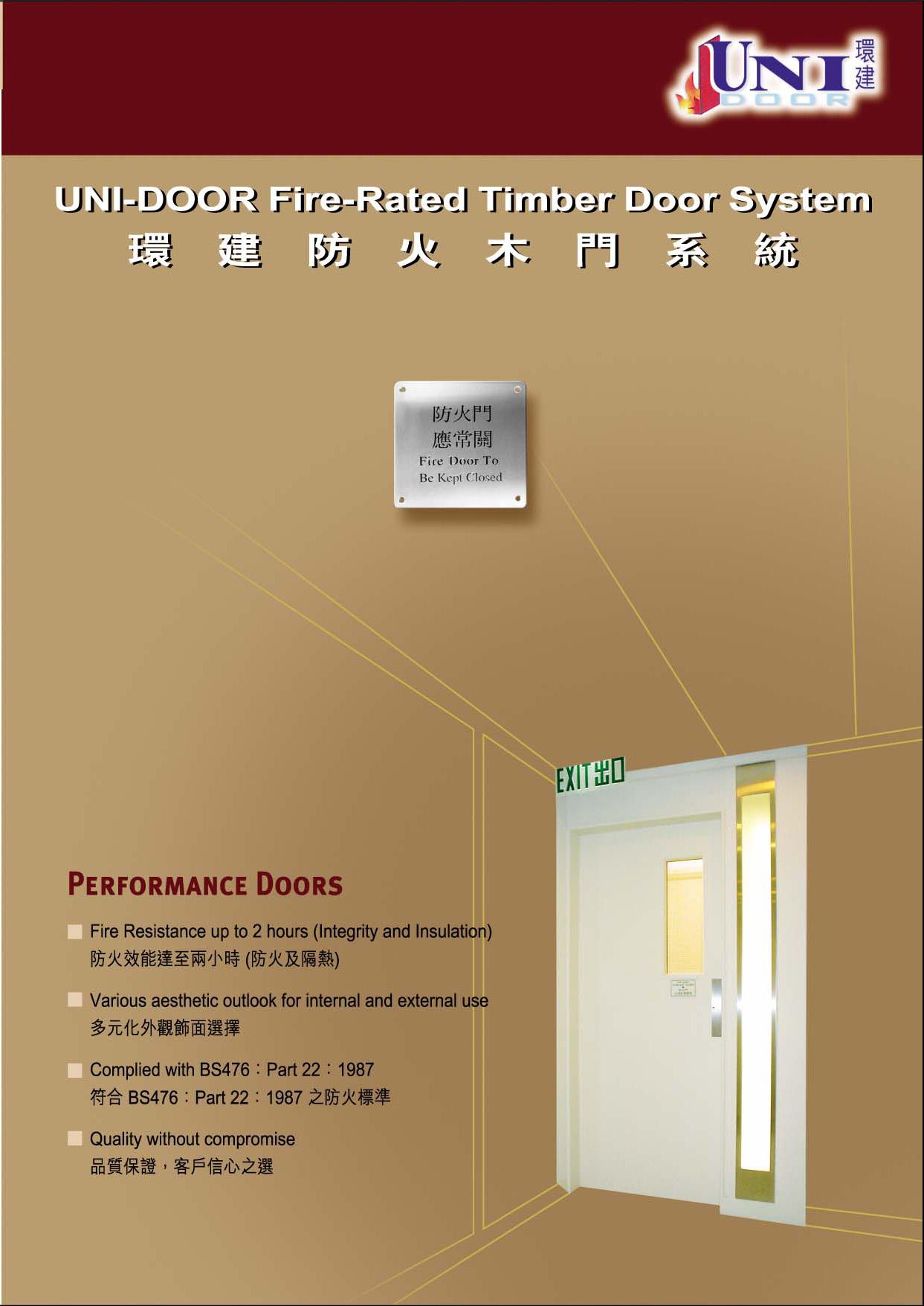 Fire Rated Timber Door System Joint Billion Fire Door